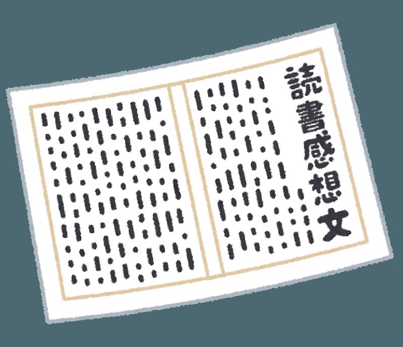 書き方 高校 読書 感想 文