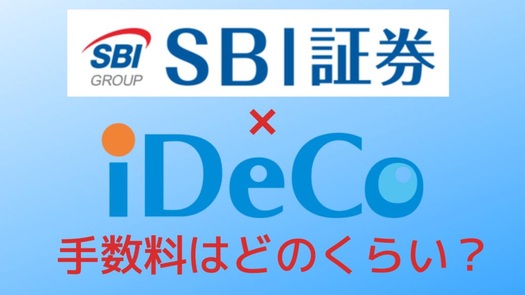 SBI証券のイデコの手数料