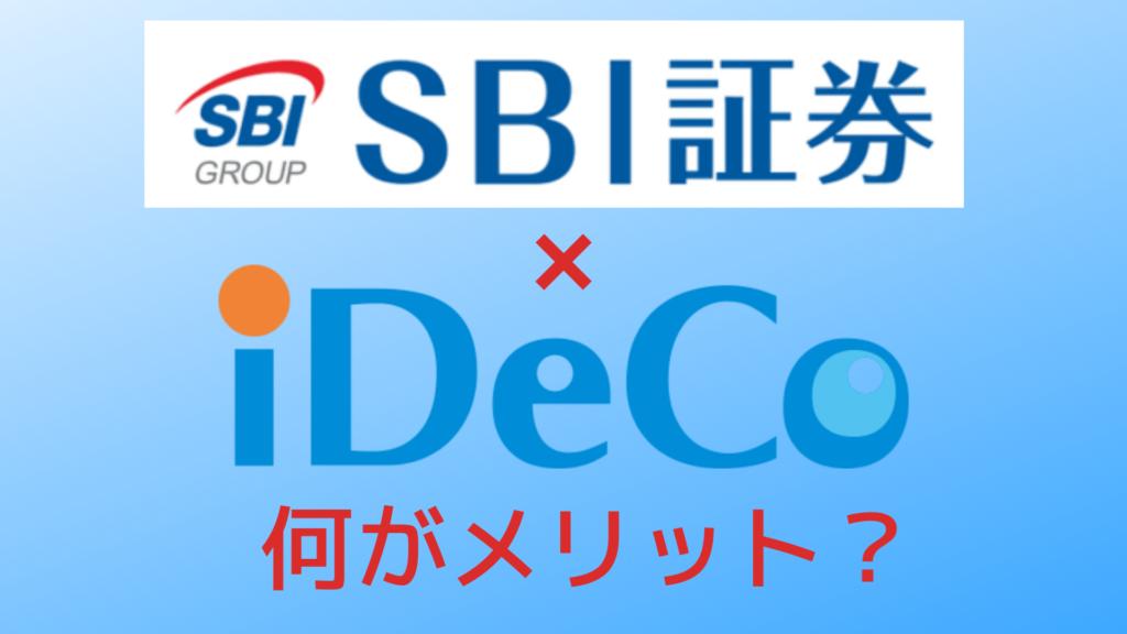 SBI証券イデコのメリット