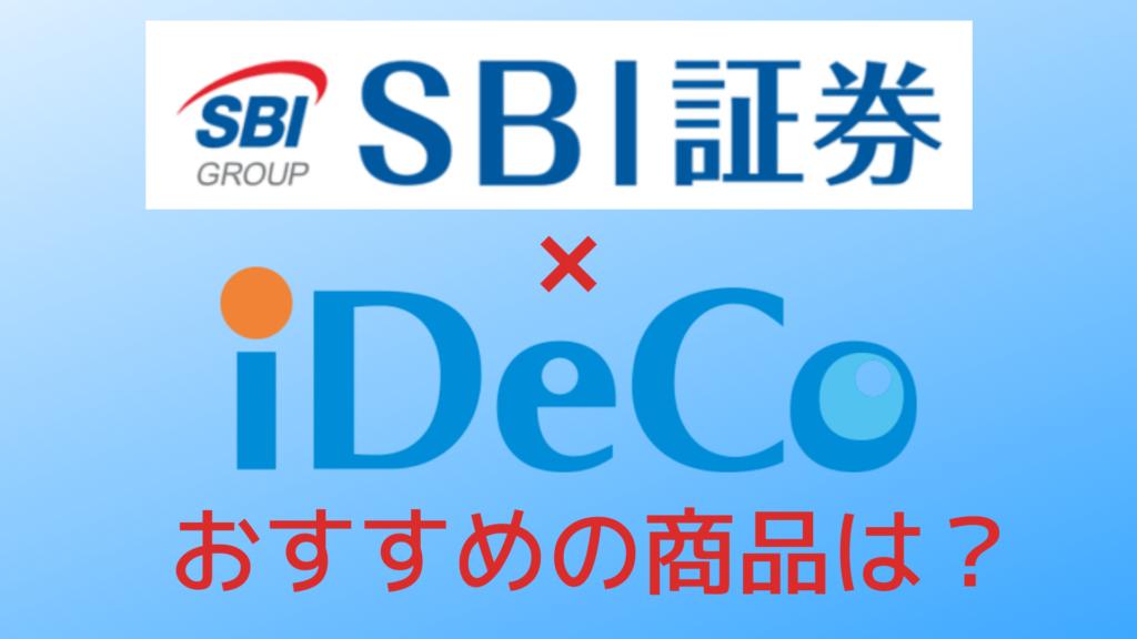 SBI証券のイデコおすすめ商品