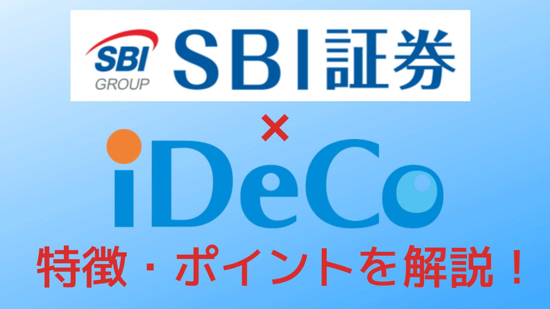 SBI証券の特徴とポイント