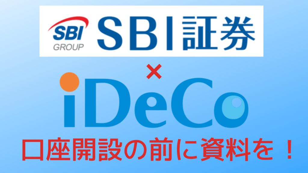 SBI証券のイデコ資料請求